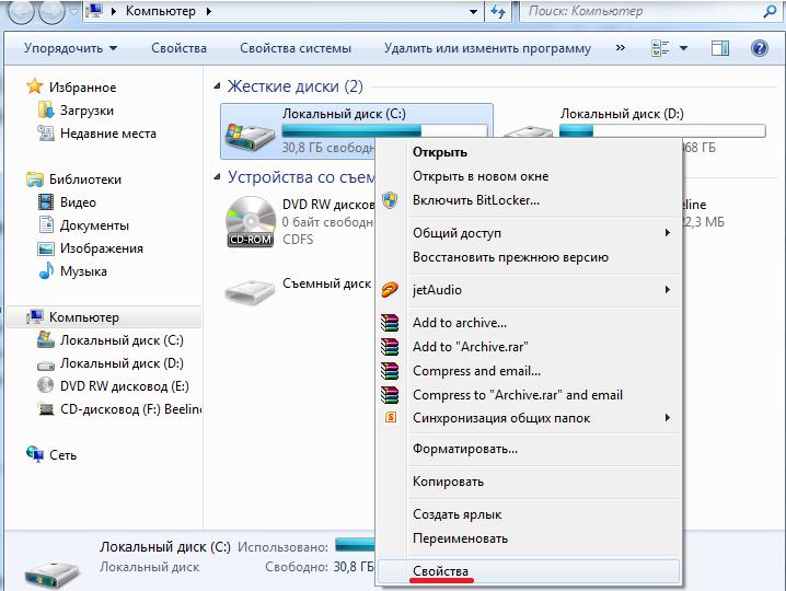 Как сделать дефрагментацию диска на виндовс 7 - Rwxchip.ru