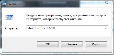 shutdown -s -t