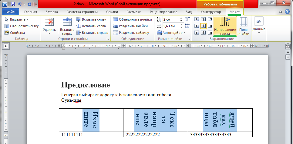 napr-table